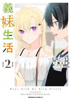 Gimai Seikatsu (Serialization)