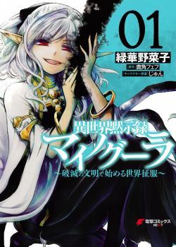 Isekai Mokushiroku Mynoghra: Hametsu no Bunmei de Hajimeru Sekai Seifuku
