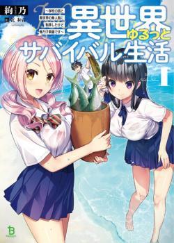 Isekai Yurutto Survival Seikatsu: Gakkou no Minna to Isekai no Mujintou ni Tenishitakedo Ore Dake Rakushou desu