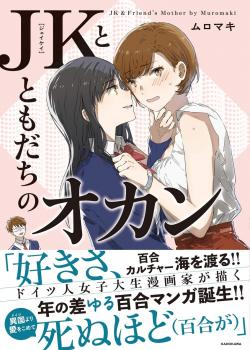 JK-chan and Her Classmate's Mom