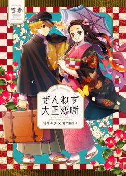 Kimetsu no Yaiba - Zenitsu and Nezuko's Afterstory