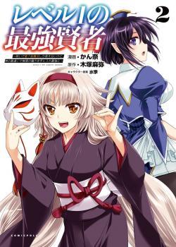 Level 1 no Saikyou Kenja: Noroi de Saikakyuu Mahou Shika Tsukaenai kedo, Kami no Kanchigai de Mugen no Maryoku o Te ni Ire Saikyou ni
