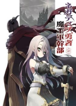 Negatibu Yuusha to Maougun Kanbu