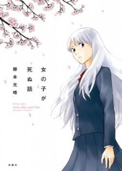 Onnanoko ga Shinu Hanashi