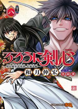 Rurouni Kenshin Meiji Kenkaku Romantan Hokkaidohen