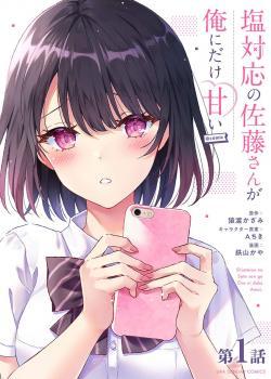 shiotaiou-no-satosan-ga-ore-ni-dake-amai-10
