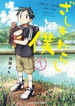 Tonari no Youkai-san