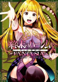 World's End Harem FANTASIA