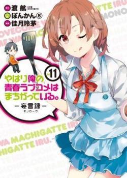 Yahari Ore no Seishun Love Comedy wa Machigatteiru.: Monologue