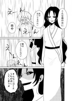 Youkai Ame Onna ni yoru Kamigakushi
